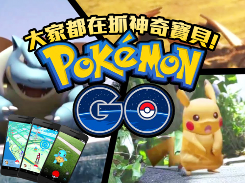 Pokemon go來了!