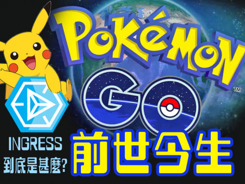 Ingress是啥?淺談Pokemon go前世今生