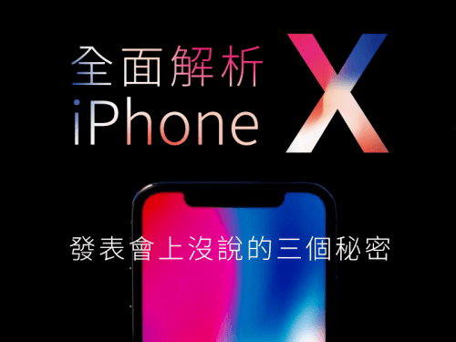 全面解析,iPhone X 發表會上沒說的三個秘密