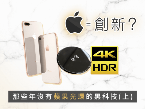 Apple有創新?那些年沒有蘋果光環的黑科技!(上)