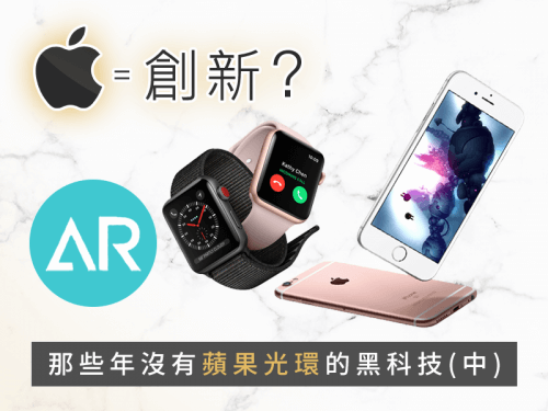 Apple有創新?那些年沒有蘋果光環的黑科技!(中)