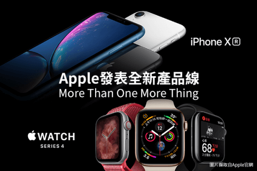 Apple發表全新產品線,More Than One More Thing